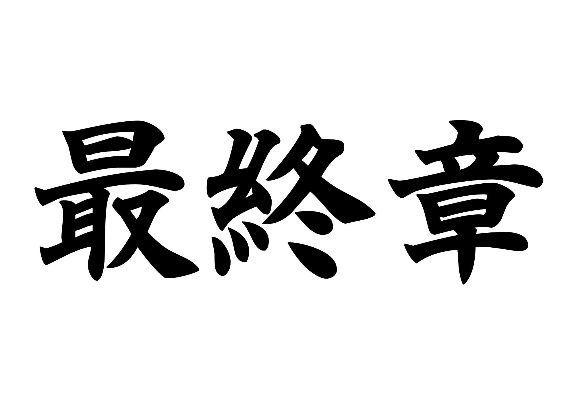 WE2019 ML23年目【2040-41】「最終章」 | KITARO BLOG.